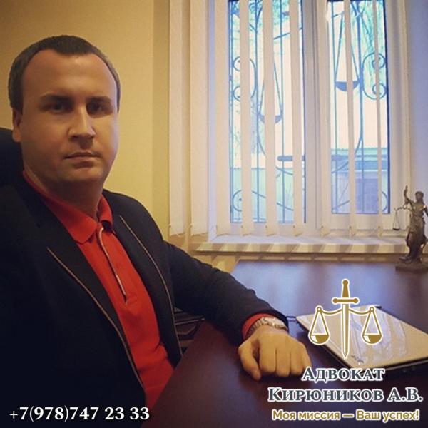 Юрист Евпатории