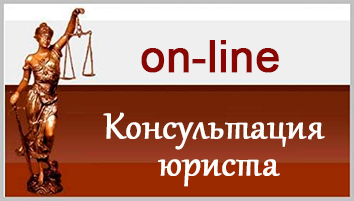 Юридическая консультация онлайн Севастополь, Симферополь, Крым