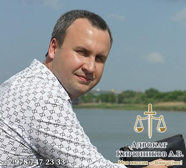 Адвокат по гражданским делам Кирюников А.В.