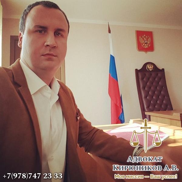 Хороший адвокат в Симферополе