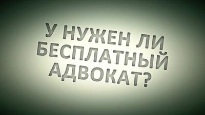 Бесплатная юридическая консультация Севастополь Симферополь Ялта Евпатория Крым