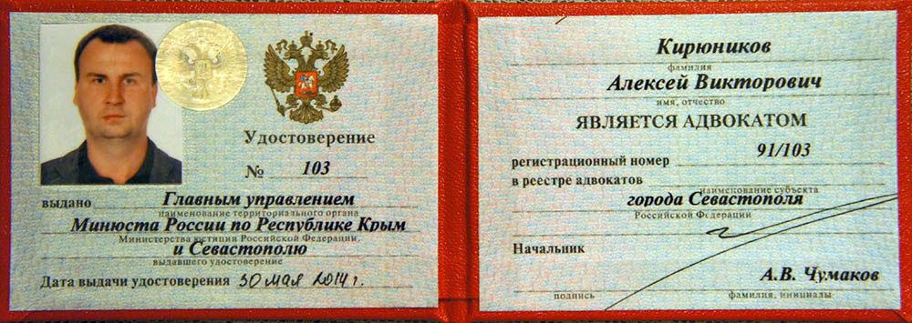 Адвокаты Севастополя отзывы