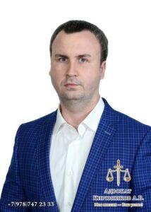 Юрист Севастополь