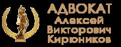 Адвокат Кирюников. Цены услуг. Бесплатная консультация по телефону! (Севастополь, Симферополь, Крым).