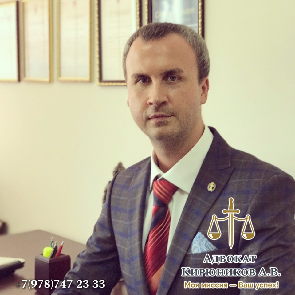 симферополь бесплатная юридическая консультация по телефону