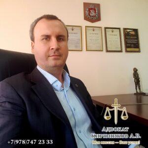 Адвокат, юрист Судак