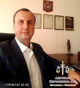 Медицинский юрист Севастополь, Симферополь