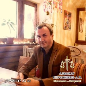 Жилищный адвокат Севастополь