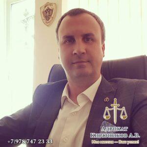 Адвокат Белогорск Крым