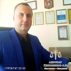 Адвокат по уголовным делам в Красногвардейском районе Крыма
