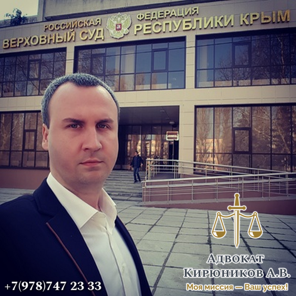 Лучший юрист Симферопопя Кирюников А.В.