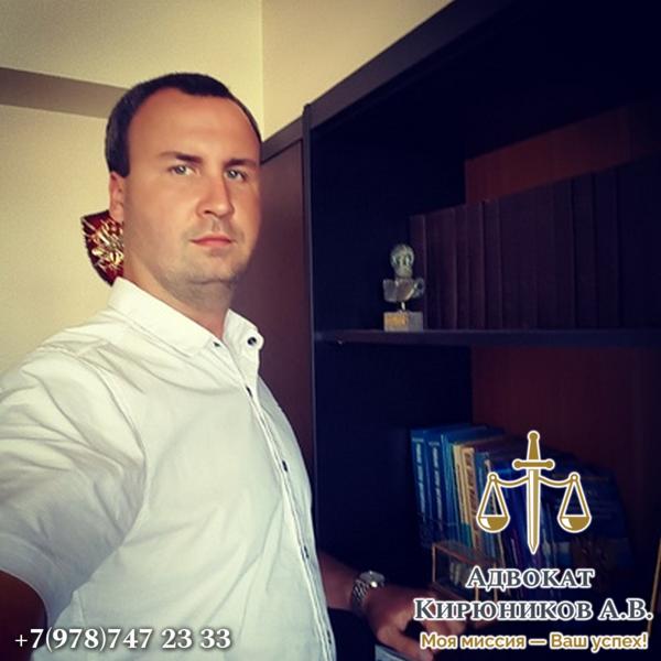 Адвокат в Крыму, лучший адвокат Крыма.