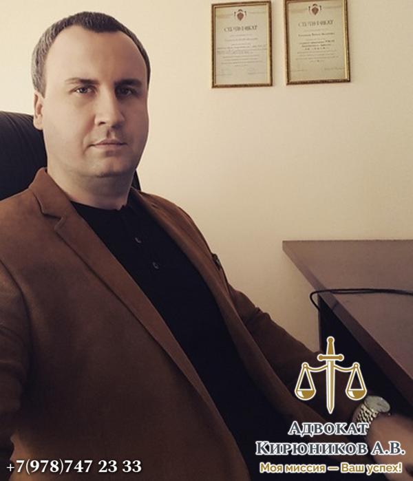 Юридическая консультация Севастополь Симферополь Ялта Евпатория Крым. Консультация юриста.
